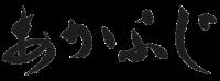 ideogramme Akafuji
